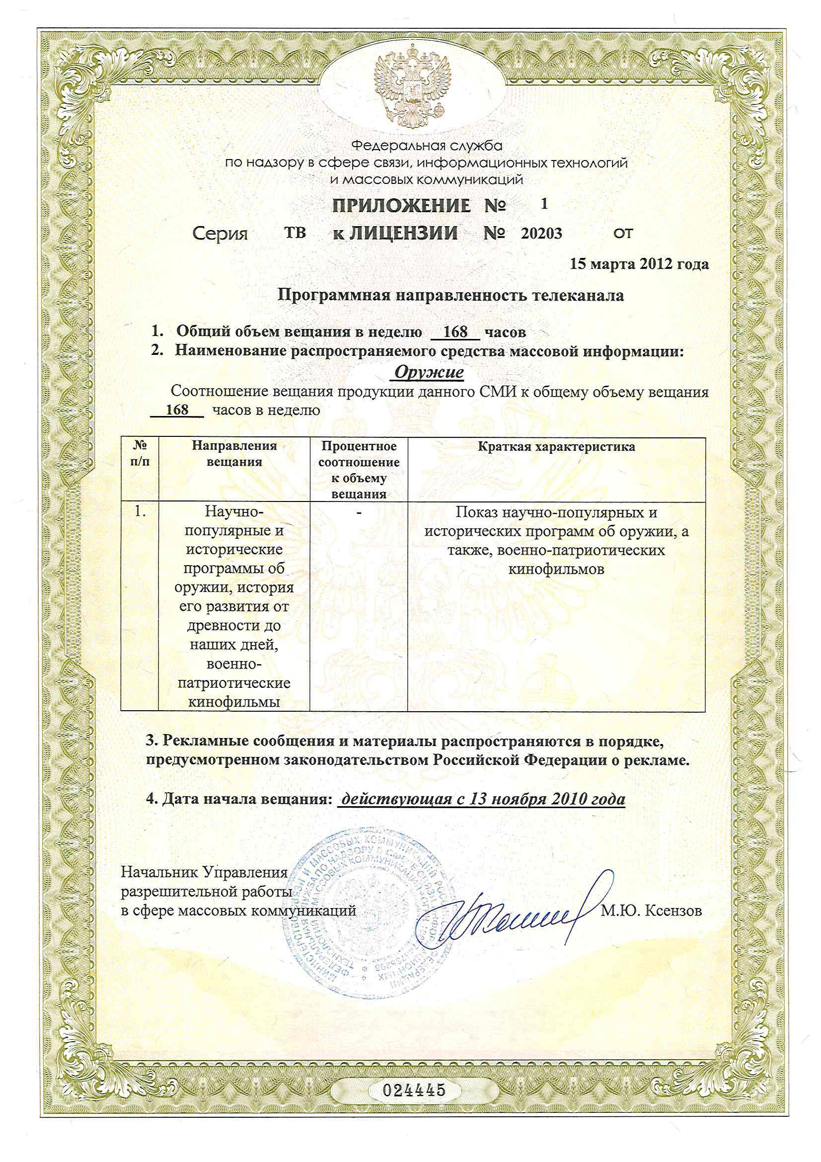 Корфовский Хабаровский кто выдает лицензии на вещание же